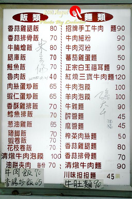 河南李老爹麵飯館|非凡大探索美食推薦