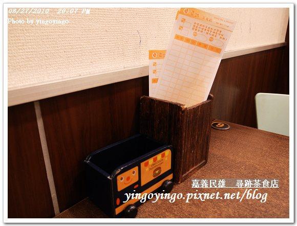 民雄_尋跡茶食店990827_R0014411