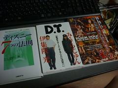 2010年・買った本 その5