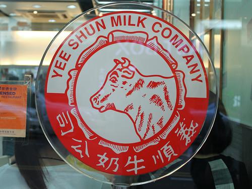 義順牛奶公司 logo
