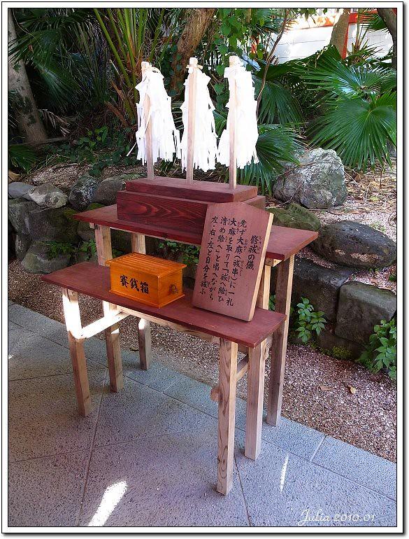 青島神社~ (32)