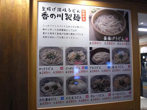 香の川製麺@奈良五位堂店-02