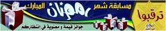 بنر إعلان رمضاني (M تصاميم ميثم العبداللطيفM) Tags: إعلان بنر رمضاني 1431هـ