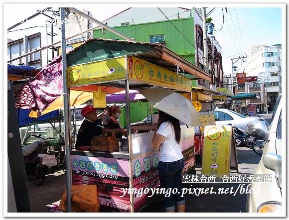 台西好香蛋餅990711_R0013396