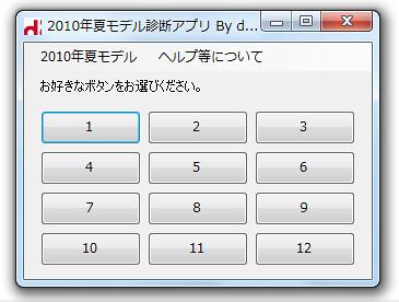 2010夏モデル診断アプリ (docomo Ver)