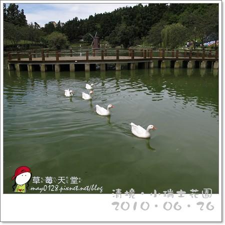 清境小瑞士花園70-2010.06.26