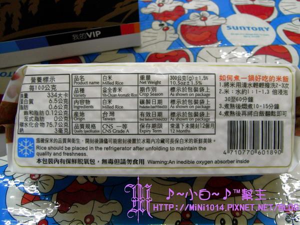 台灣之米-益全香米