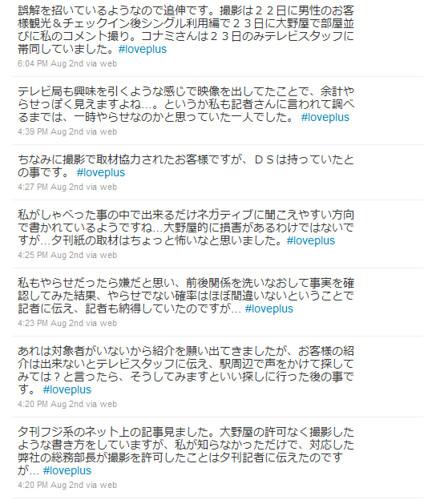 ホテル大野屋 (hotelohnoya) on Twitter