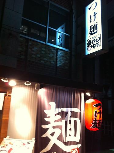 久保田 北店