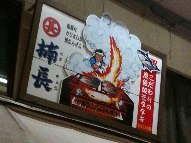 高知ひろめ市場出てすぐの楠長鮮魚店の看板!