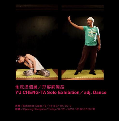 YU CHENG-TA Solo Exhibition/adj. Dance 余政達個展/形容詞舞蹈