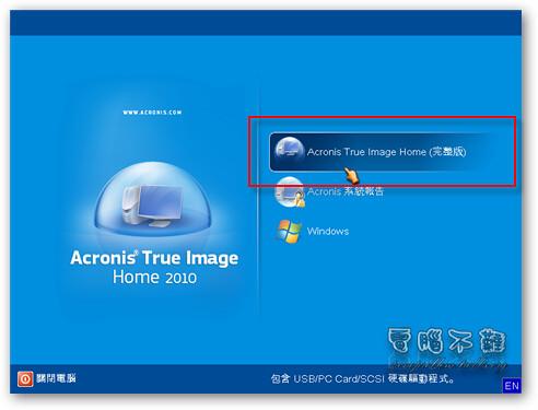 acronis-true-image-home-2010-001