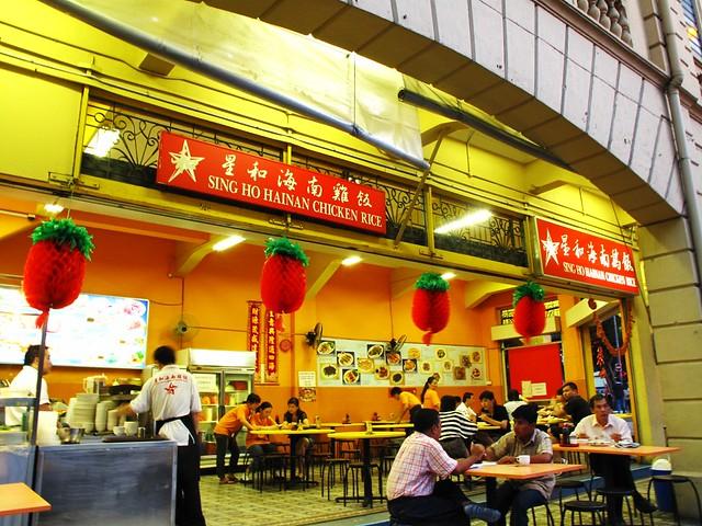 IMG_9932 星和海南鸡饭,新加坡