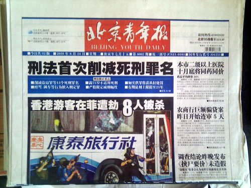 Beijing Youth Daily 北京青年報