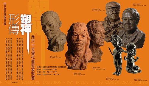 「形塑傳神-向六十位當代藝術家致敬」田文筆雕塑個展    國立國父紀念館 德明藝廊