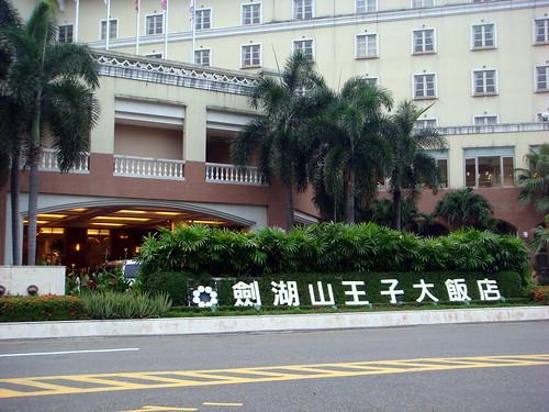 劍湖山王子大飯店