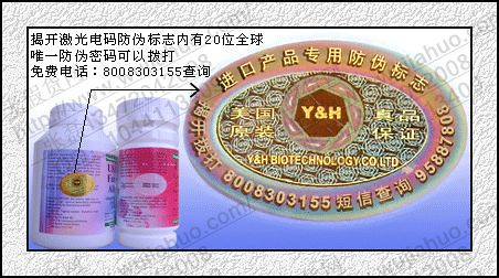保健品代理专用激光防伪标签