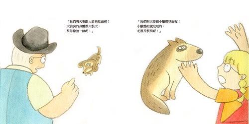 小臘腸與大狼狗_頁面_08