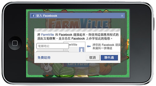 FarmVille connect to Facebook