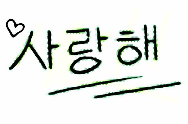 The World 39 S Best Photos Of Korean And Saranghae Flickr