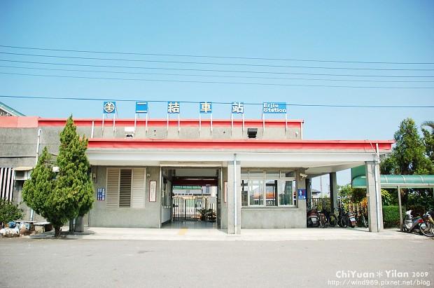 二結火車站01.JPG
