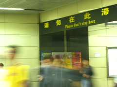 Please Don't Stay Here (adventurousness) Tags: guangzhou china bus station sign train funny metro what say canton loitering