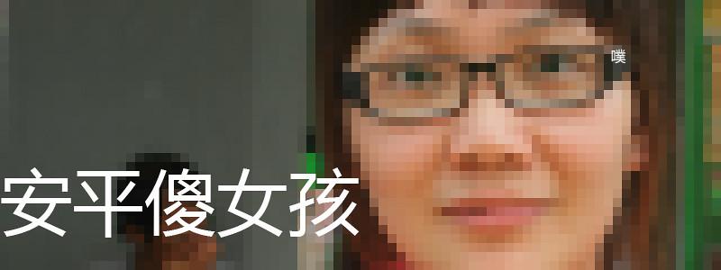 01安平傻女孩