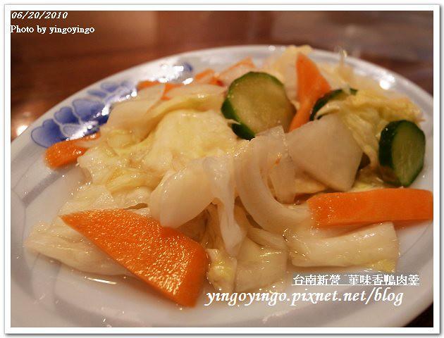 台南新營_華味香鴨肉羹990620_R0013089