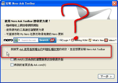 nero ask toolbar