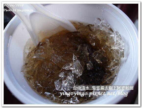 紫雲巖大樹下阿婆粉圓冰R0013333