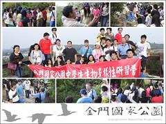 2010中學生生物多樣性研習營-06