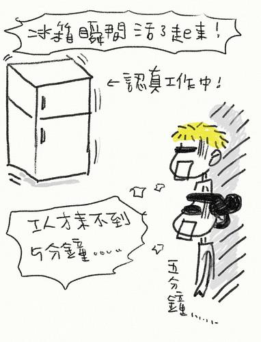 冰箱漏水5