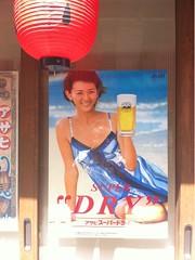 え~!飯島愛 御徒町の居酒屋