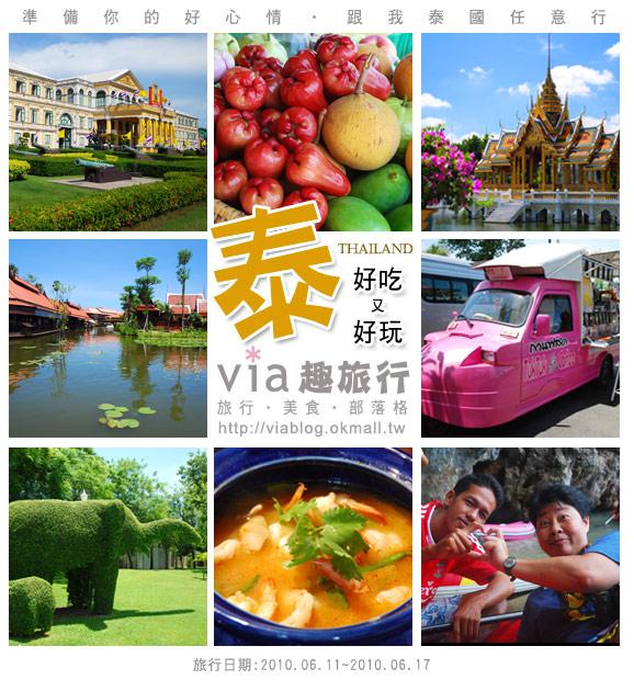 【泰國旅遊】2010‧泰輕鬆~Via帶你玩泰國曼谷、普吉島!