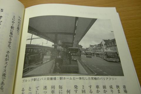 ブルック駅とバス発着場