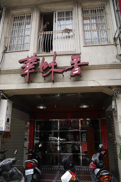 台南新營華味鄉0009