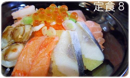 嚐嚐定食8的新菜色 @ 台北