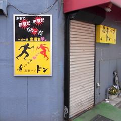 Akabane Cabaret Street 03