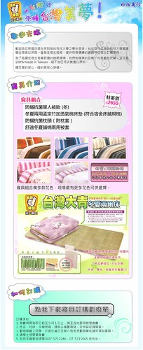 stut-dorm_bedding-site