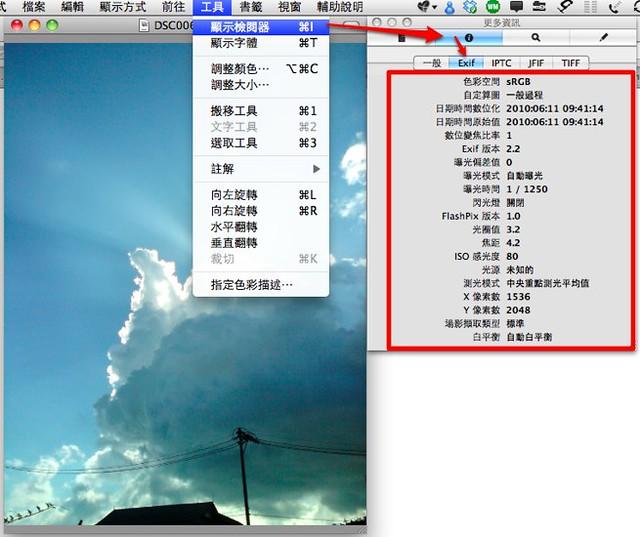 Mac OS X 10.6 內建預覽程式怎樣看EXIF