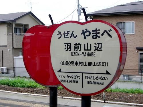 羽前山辺駅/Uzen-Yamabe Station