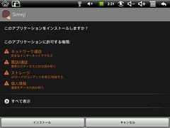 01_simeji_Install
