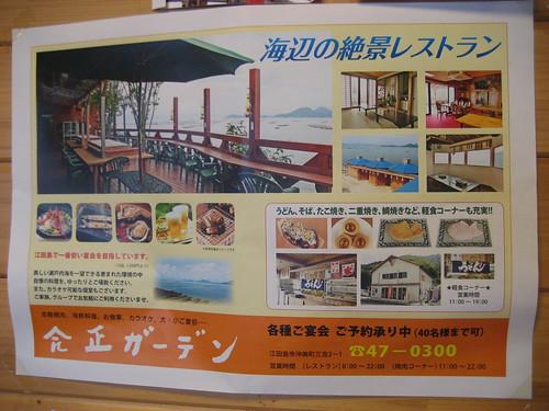 江田島 合正ガーデン 画像 7