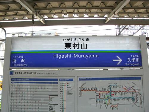 東村山駅/Higashi-Murayama Station