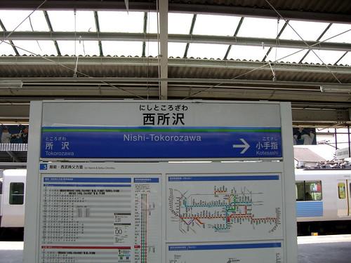 西所沢駅/Nishi-Tokorozawa Station