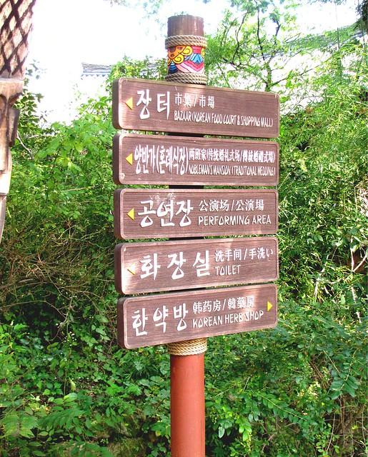 korea day two 14