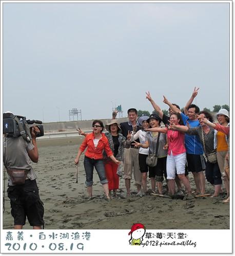 白水湖漁港111-2010.08.19