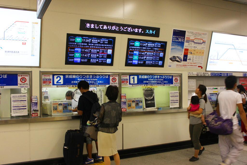 Narita Sky Access (4)