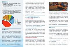 Tri-fold APRALO Brochure 1