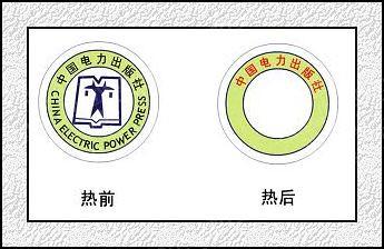 无假货网提供电力出版社排名温变防伪标签